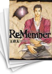 【中古】ReMember (1-7巻) 漫画