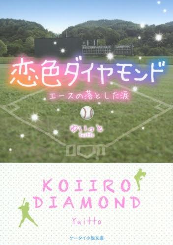 【ライトノベル】恋色ダイヤモンド 漫画