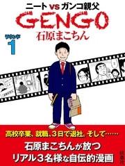 GENGO 9 冊セット全巻