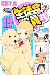 生徒会役員共 15 冊セット最新刊まで 漫画