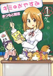 キミとおやすみ 3 冊セット全巻 漫画