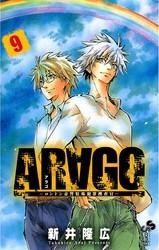 ARAGO 9 冊セット全巻 漫画
