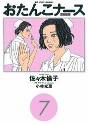 おたんこナース 7 冊セット全巻 漫画