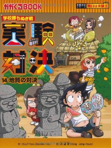 【書籍】学校勝ちぬき戦 実験対決14 地質の対決 漫画