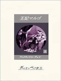 王妃マルゴ(上) 漫画