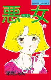 悪女(わる)(2) 漫画
