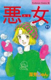 悪女(わる)(11) 漫画