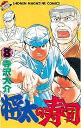 将太の寿司(8) 漫画