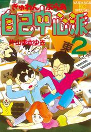 ぎゅわんぶらあ自己中心派(2) 漫画