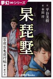 夢幻∞シリーズ 百夜・百鬼夜行帖47 杲琵墅(こうびしょ) 漫画