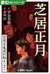 夢幻∞シリーズ 百夜・百鬼夜行帖48 芝居正月 漫画