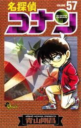 名探偵コナン(57) 漫画