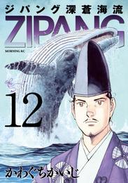 ジパング 深蒼海流(12) 漫画