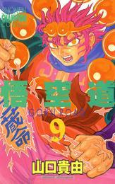 悟空道 9 漫画