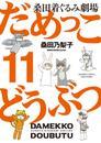 だめっこどうぶつ (11) 漫画