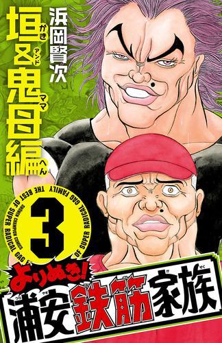 よりぬき!浦安鉄筋家族 3 垣&鬼母編 漫画