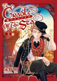 海のクレイドル 3巻 漫画