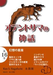 オテントサマの神話 第16巻「幻想の星座」 漫画