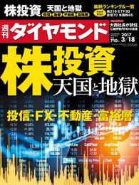 週刊ダイヤモンド 17年3月18日号 漫画