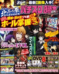 パチスロ必勝本DX2017年8月号 漫画