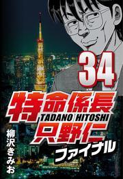 特命係長只野仁ファイナル 34 漫画