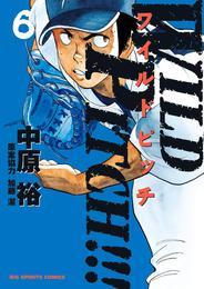 WILD PITCH!!!(6) 漫画
