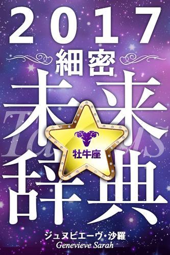 2017年占星術☆細密未来辞典牡牛座 漫画