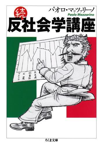 続・反社会学講座 漫画