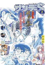 少年サンデーS(スーパー) 2019年2/1号(2018年12月25日発売)