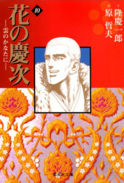 花の慶次[文庫版](1-10巻 全巻)