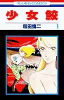 少女鮫 (1-10巻 全巻) 漫画