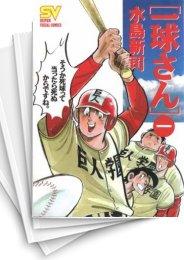 【中古】一球さん [ワイド版](1-7巻) 漫画