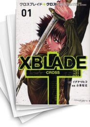 【中古】XBLADE + -CROSS- (1-8巻) 漫画