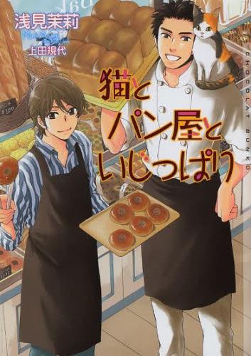 【ライトノベル】猫とパン屋といじっぱり 漫画