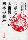 世界に大自慢したい日本の会社 漫画