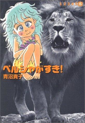 ペルシャがすき! (1-6巻 全巻) 漫画