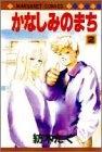 かなしみのまち (1-2巻 全巻) 漫画