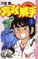 ダッシュ勝平 (1-17巻 全巻) 漫画