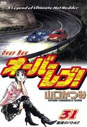オーバーレブ! 31 冊セット全巻 漫画