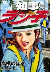 知事ラン子 4 冊セット全巻 漫画