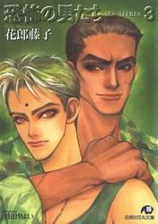 恐怖の男たち 3 冊セット最新刊まで 漫画