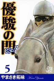 優駿の門-ピエタ- 5 漫画