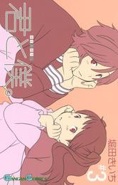 君と僕。3巻 漫画