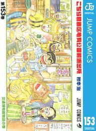 こちら葛飾区亀有公園前派出所 153 漫画