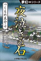 夢幻∞シリーズ つくもの厄介10 夜泣きの石 漫画