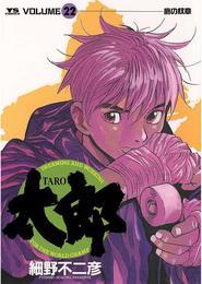 太郎(TARO)(22) 漫画