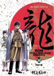 龍-RON-(ロン)(30) 漫画