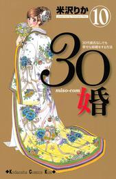 30婚 miso-com(10) 漫画