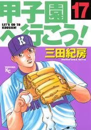 甲子園へ行こう!(17) 漫画