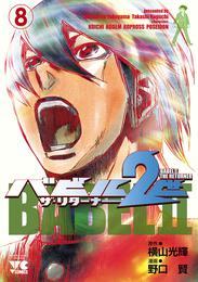 バビル2世 ザ・リターナー 8